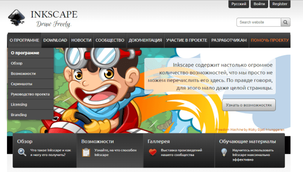 Альтернатива Adobe Illustrator Inskape